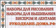 Интернет-магазин РУКОДЕЛИЕ ДОМА